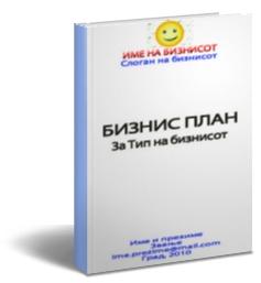 Бизнис план насловна книга