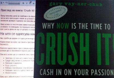 Преглед на книга: Crush It!