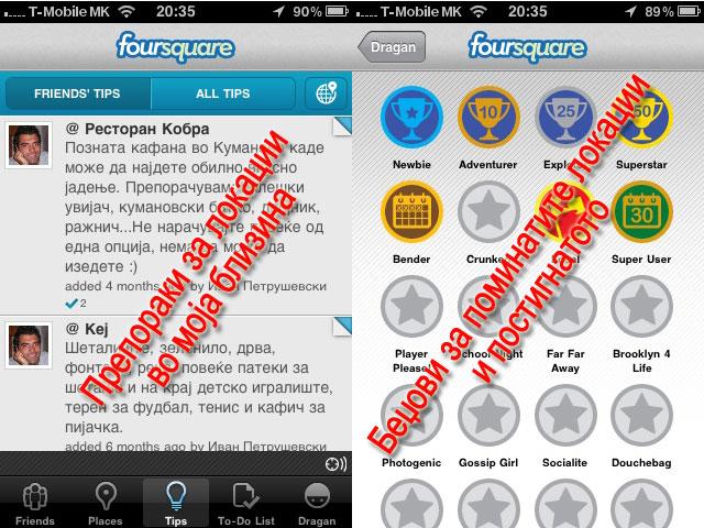 Препораки и беџови на Forsquare