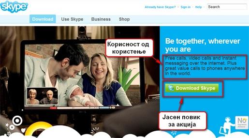Повик за акција на Skype