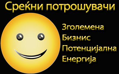 Среќни потрошувачи