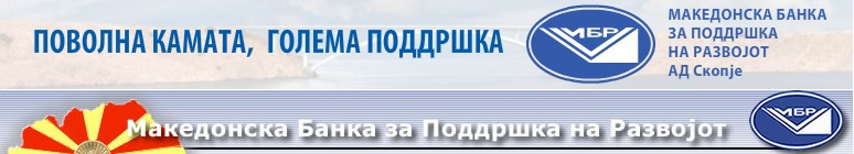 Македонска Банка за Поддршка на Развој
